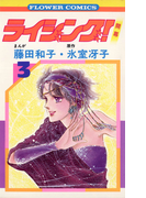 ライジング! 3(フラワーコミックス)