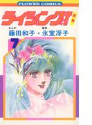 ライジング! 7(フラワーコミックス)