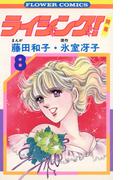 ライジング! 8(フラワーコミックス)