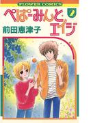 ぺぱーみんと・エイジ 2(フラワーコミックス)