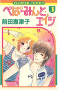 ぺぱーみんと・エイジ 3(フラワーコミックス)