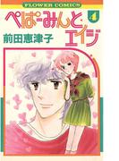 ぺぱーみんと・エイジ 4(フラワーコミックス)