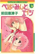 ぺぱーみんと・エイジ 5(フラワーコミックス)