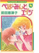 ぺぱーみんと・エイジ 8(フラワーコミックス)