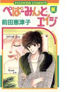 ぺぱーみんと・エイジ 10(フラワーコミックス)