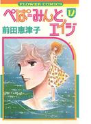 ぺぱーみんと・エイジ 12(フラワーコミックス)
