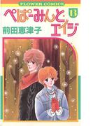 ぺぱーみんと・エイジ 13(フラワーコミックス)