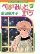 ぺぱーみんと・エイジ 16(フラワーコミックス)