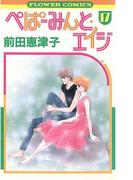 ぺぱーみんと・エイジ 17(フラワーコミックス)