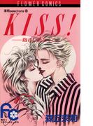 KISS!抱きしめたくて(フラワーコミックス)