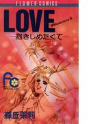LOVE 抱きしめたくて(フラワーコミックス)