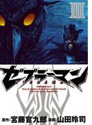 ゼブラーマン 3(ビッグコミックス)