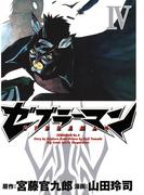 ゼブラーマン 4(ビッグコミックス)
