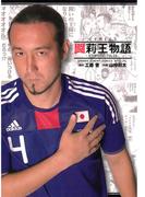 闘莉王物語(少年サンデーコミックススペシャル)