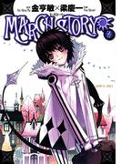 MARCH STORY 2(サンデーGXコミックス)