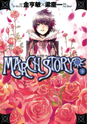 MARCH STORY 5(サンデーGXコミックス)