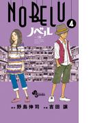 NOBELU-演- 4(少年サンデーコミックス)