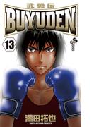 BUYUDEN 13(少年サンデーコミックス)