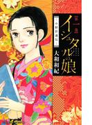 【期間限定 無料】イシュタルの娘~小野於通伝~(1)