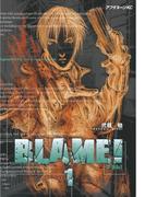 【期間限定 無料】BLAME!(1)