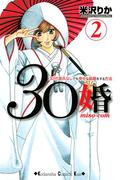 【期間限定 無料】30婚 miso-com 30代彼氏なしでも幸せな結婚をする方法(2)
