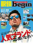 眼鏡Begin 2014 Vol.16(ビッグマン・スペシャル)