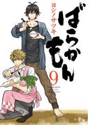 ばらかもん 9巻(ガンガンコミックスONLINE)