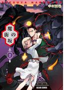 魔街の坂 2巻(ビームコミックス(ハルタ))