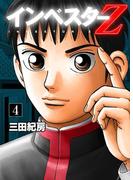 【期間限定価格】インベスターZ(4)