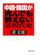 中国・韓国が死んでも教えない近現代史(徳間文庫)