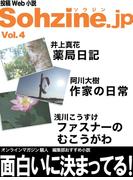 投稿Web小説『Sohzine.jp』Vol.4(マイカ文庫)
