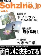 投稿Web小説『Sohzine.jp』Vol.5(マイカ文庫)