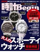 時計Begin 2014年夏号 vol.76(時計Begin)