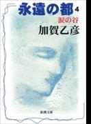 永遠の都4―涙の谷―(新潮文庫)(新潮文庫)