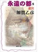 永遠の都5―迷宮―(新潮文庫)(新潮文庫)