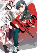 【期間限定価格】UN‐GO 敗戦探偵・結城新十郎(2)(角川コミックス・エース)