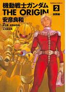 機動戦士ガンダム THE ORIGIN(2)(角川コミックス・エース)