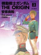 機動戦士ガンダム THE ORIGIN(3)(角川コミックス・エース)