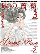 砂の薔薇 デザート・ローズ 3(フラッパーシリーズ)