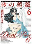 砂の薔薇 デザート・ローズ 6(フラッパーシリーズ)