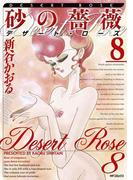 砂の薔薇 デザート・ローズ 8(フラッパーシリーズ)