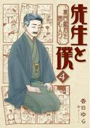 先生と僕 ~夏目漱石を囲む人々~ 4(歴史コミック)