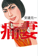 痛妻(幻冬舎単行本)