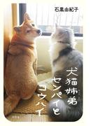 犬猫姉弟センパイとコウハイ(幻冬舎単行本)