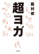【期間限定40%OFF】超ヨガ(幻冬舎単行本)