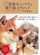 【期間限定40%OFF】豆柴センパイと捨て猫コウハイ(幻冬舎単行本)