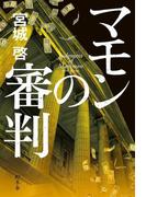 マモンの審判(幻冬舎単行本)