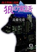狼の寓話 南方署強行犯係(徳間文庫)