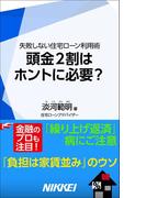 頭金2割はホントに必要? 失敗しない住宅ローン利用術(日経e新書)