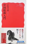 中国絵画入門 (岩波新書 新赤版)(岩波新書 新赤版)